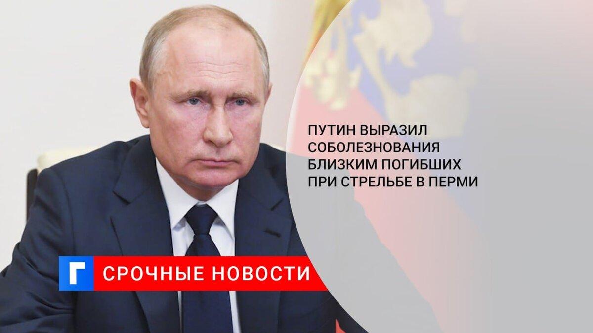 Путин выразил соболезнования близким погибших при стрельбе в Перми