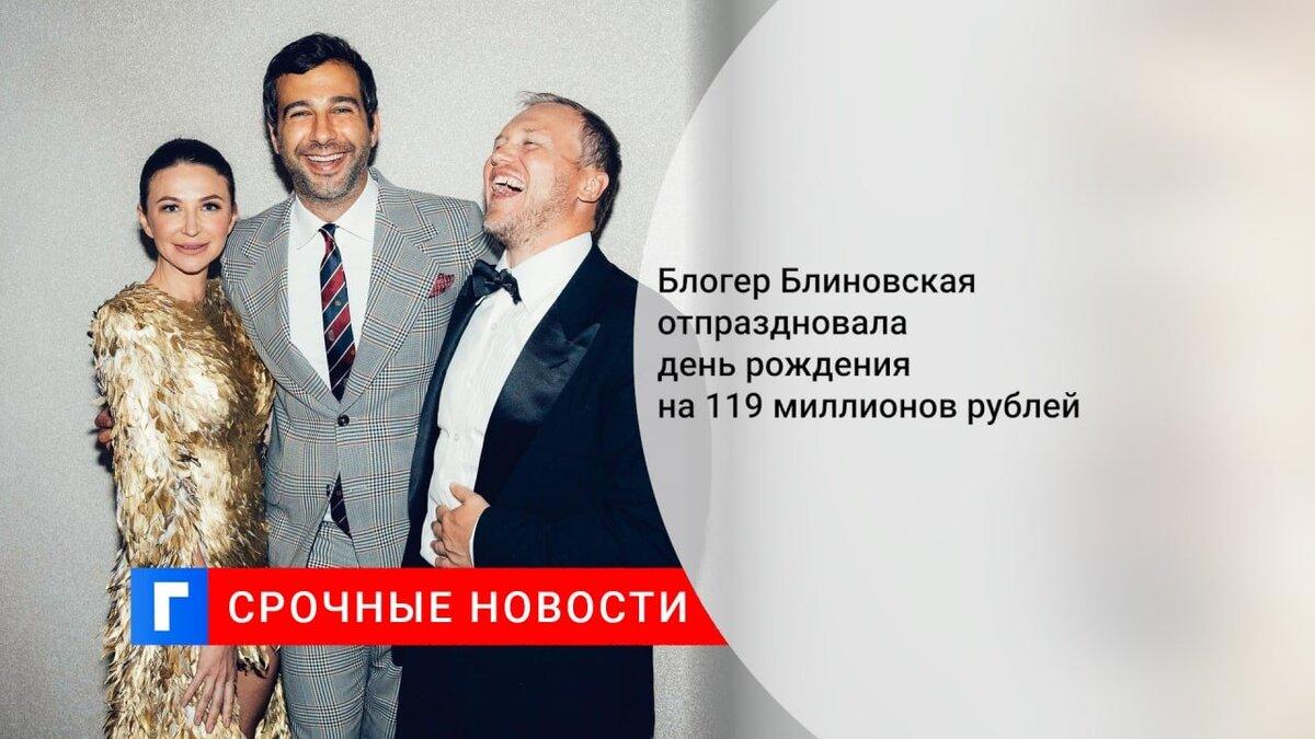 Блогер Блиновская отпраздновала день рождения на 119 миллионов рублей