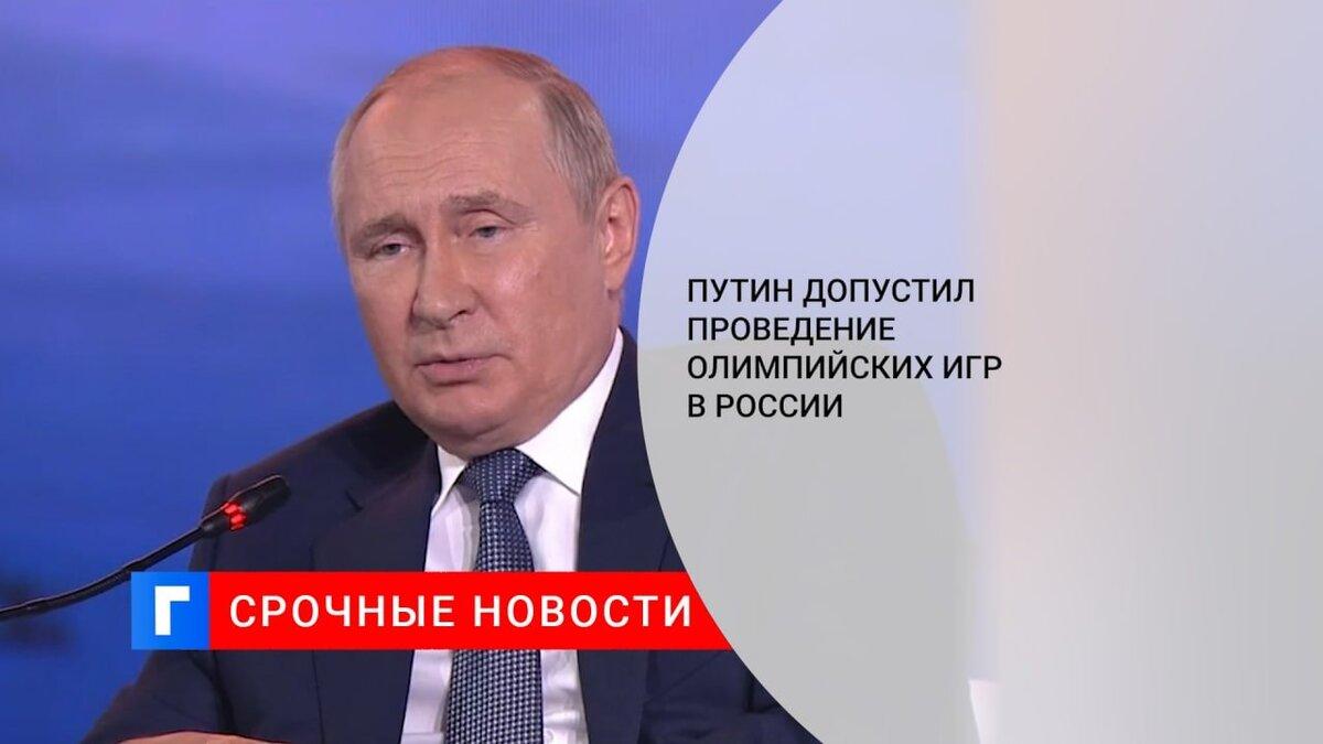 Путин допустил проведение Олимпийских игр в России