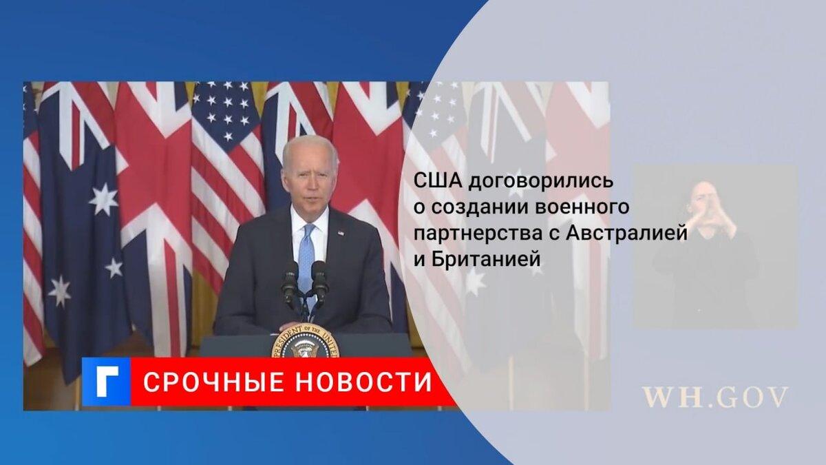 США договорились о создании военного партнерства с Австралией и Британией