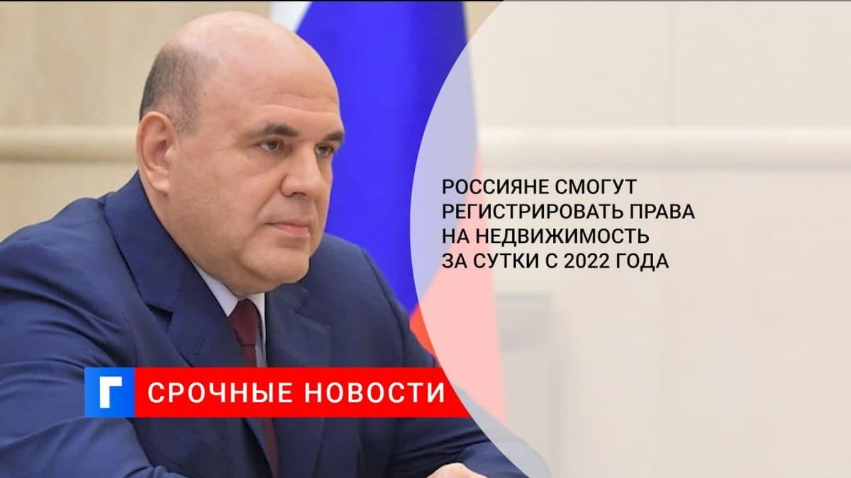 Регистрацию сделок с квартирами за сутки запустят в России в 2021 году