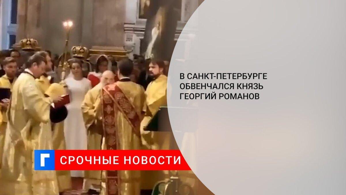 В Санкт-Петербурге обвенчался князь Георгий Романов