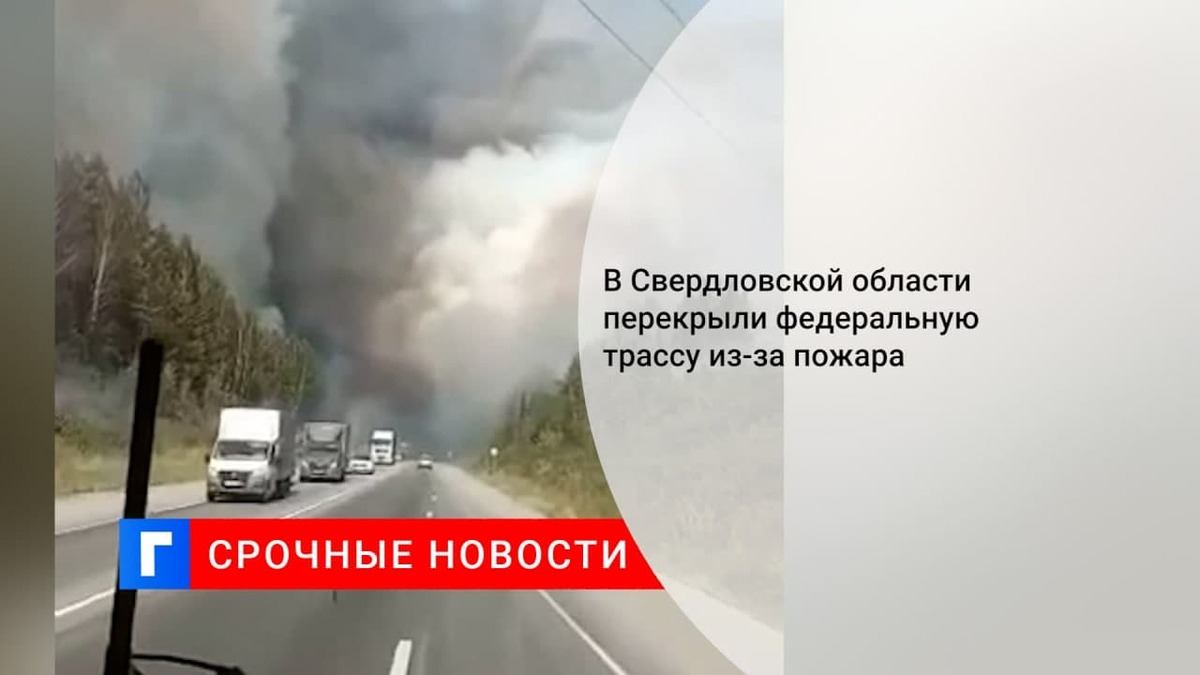 В Свердловской области перекрыли федеральную трассу из-за пожара
