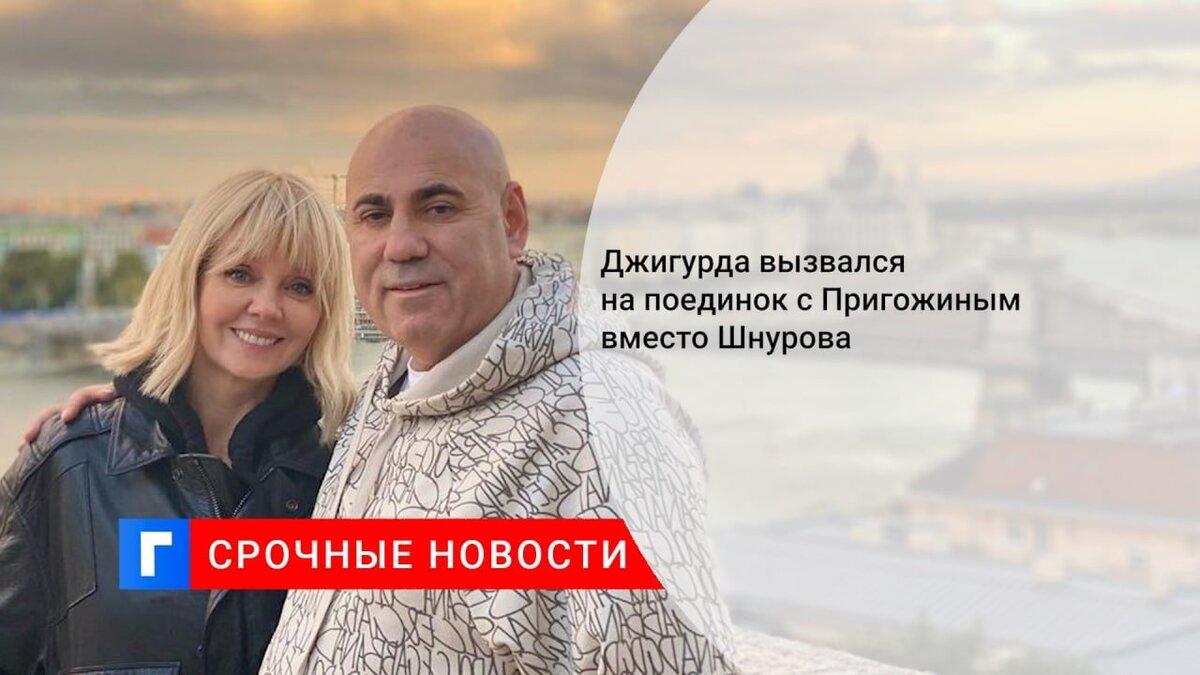 Джигурда вызвался на поединок с Пригожиным вместо Шнурова