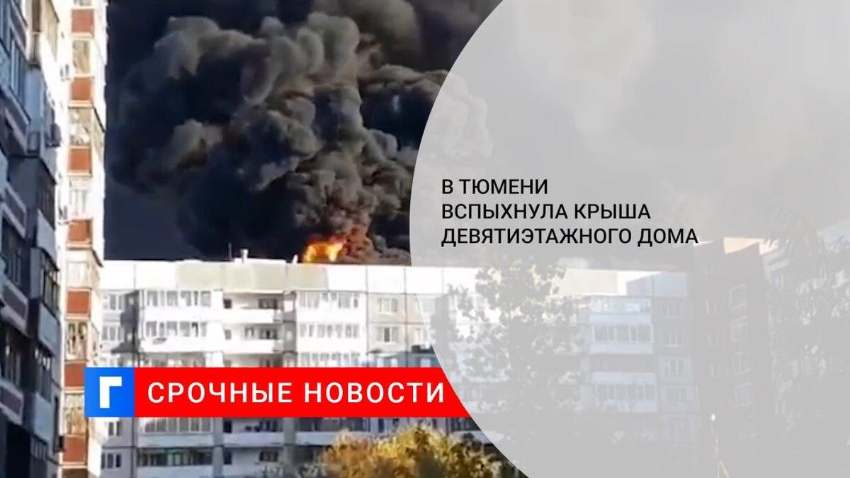 В Тюмени вспыхнула крыша девятиэтажного дома