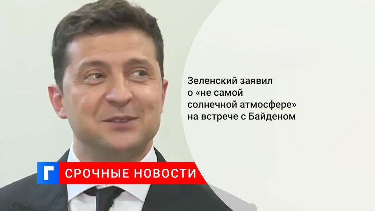 Зеленский заявил о «не самой солнечной атмосфере» на встрече с Байденом