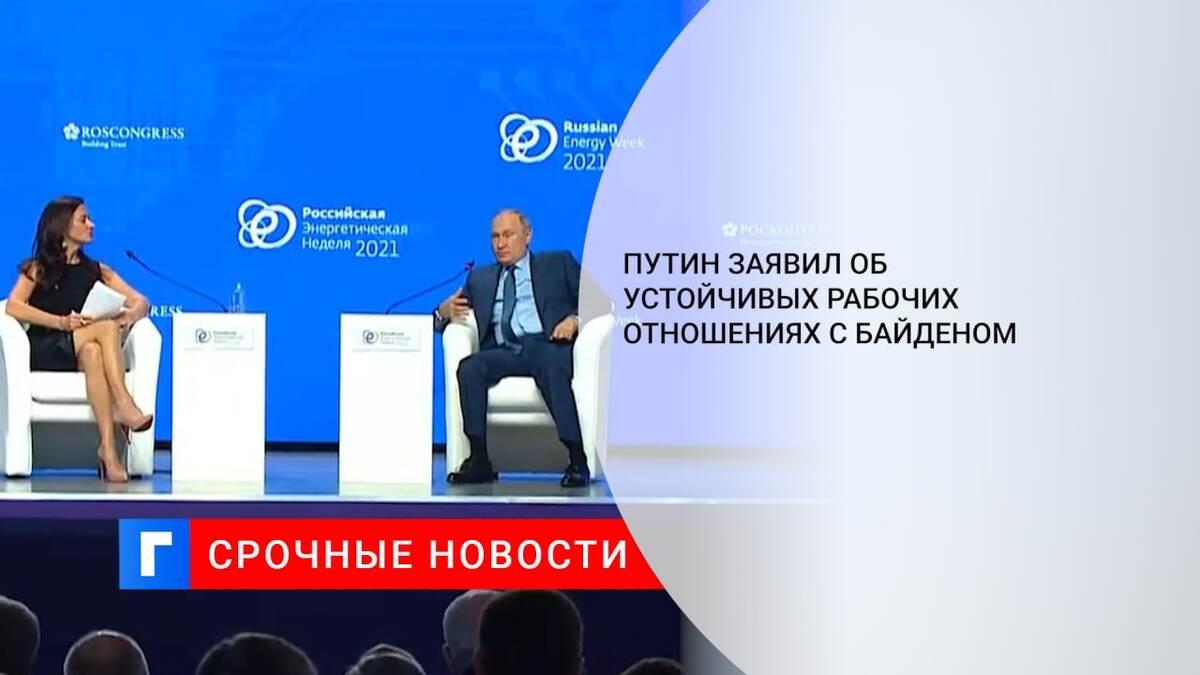 Путин заявил об устойчивых рабочих отношениях с Байденом