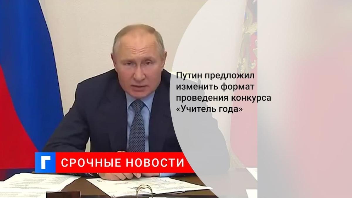 Путин предложил сделать конкурс «Учитель года» таким же зрелищным, как шоу «Форт Боярд»