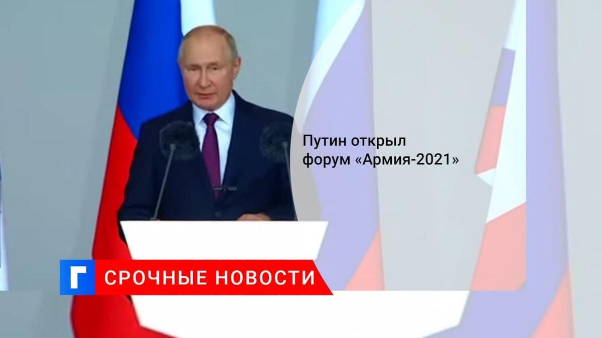 Путин уверен, что Армейские игры послужат развитию международного военного сотрудничества