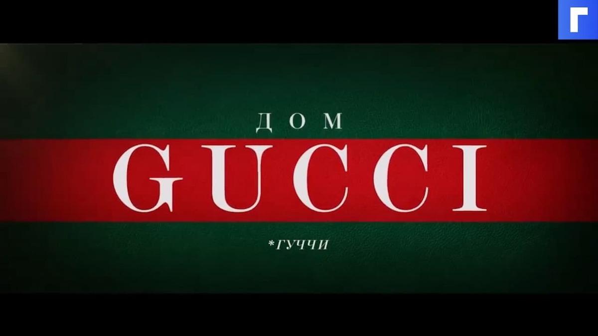 Вышел первый трейлер драмы «Дом Гуччи» с Леди Гагой