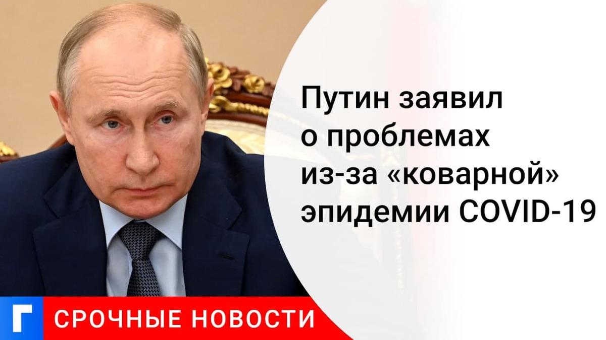 Президент Путин: коварная возвращающаяся эпидемия коронавируса доставляет немало проблем