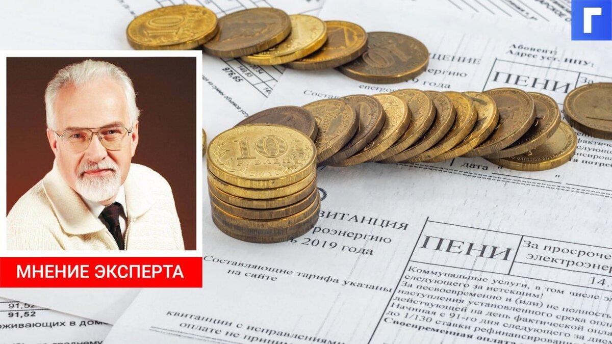 В России предложили расширить льготы по ЖКУ