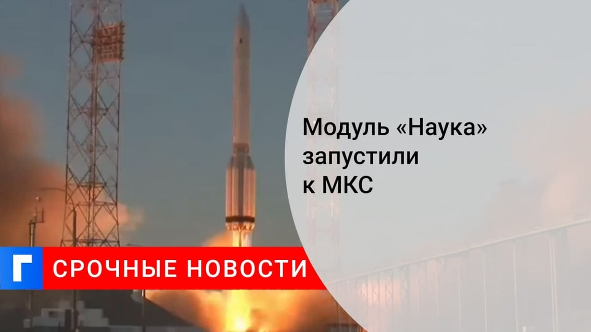 С Байконура запустили модуль «Наука» к МКС