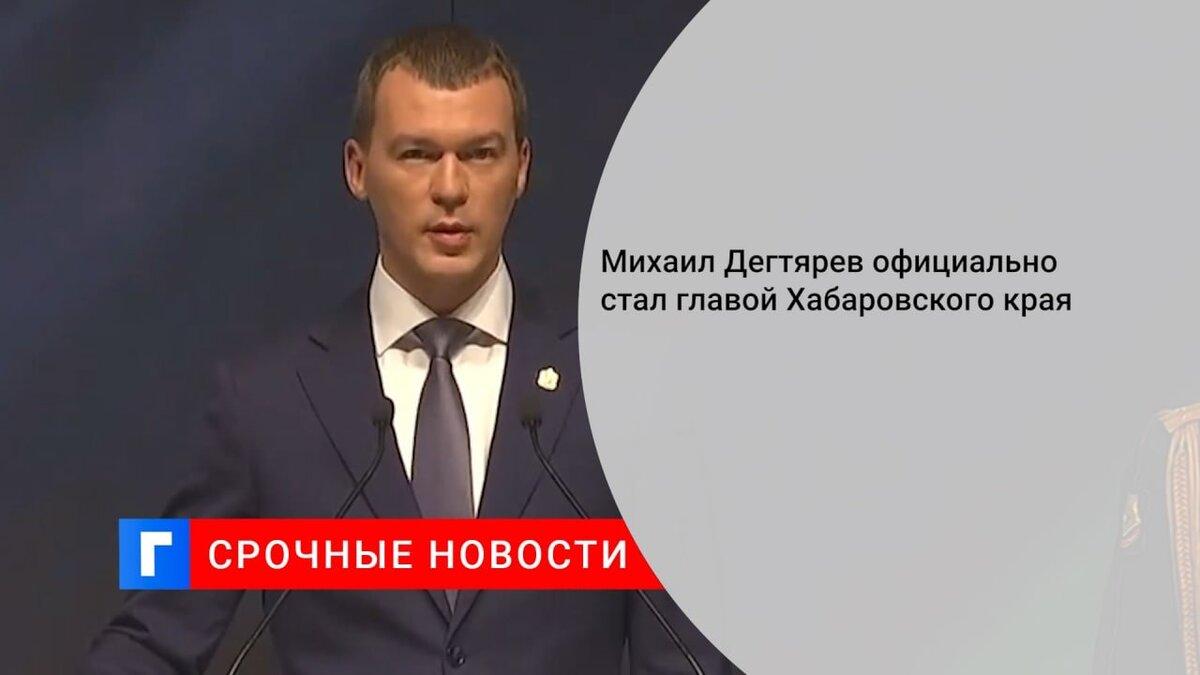 Михаил Дегтярев официально стал главой Хабаровского края