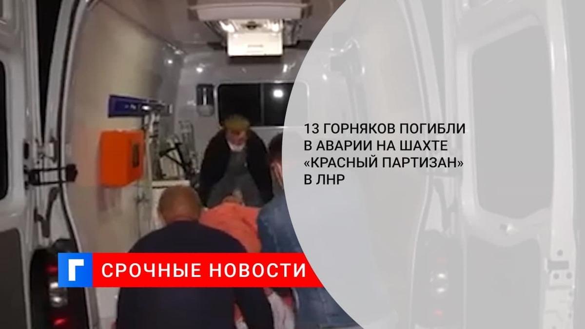 В результате обрыва каната кабины в шахте в ЛНР погибли рабочие