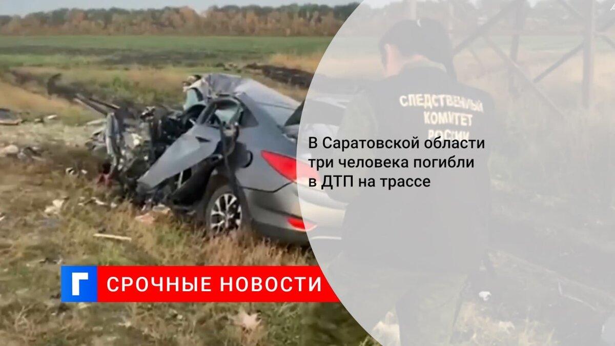 В Саратовской области три человека погибли в ДТП на трассе