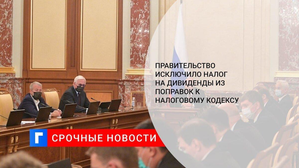 Правительство исключило налог на дивиденды из поправок к Налоговому кодексу