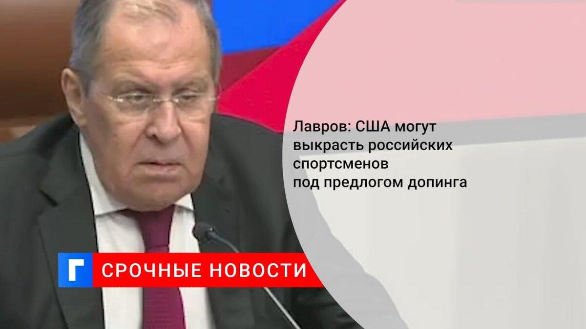 Лавров: США могут выкрасть российских спортсменов под предлогом допинга