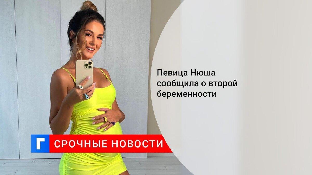 Певица Нюша сообщила о второй беременности
