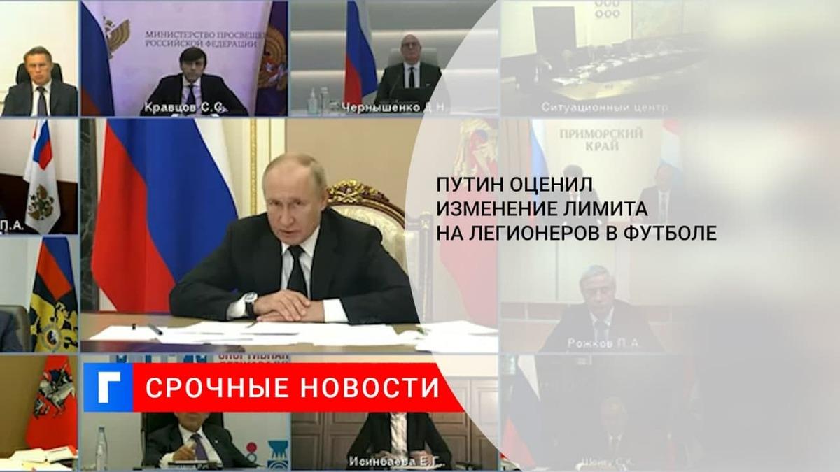 Президент России Путин: если одни легионеры у нас будут, то сборная не скоро сыграет на ЧМ