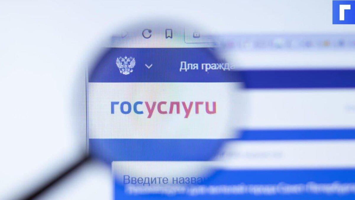 Россиянам будут автоматически начислять соцвыплаты через Госуслуги
