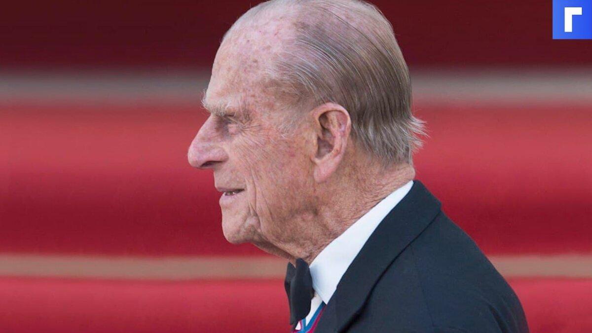 В Великобритании скончался супруг королевы принц Филипп
