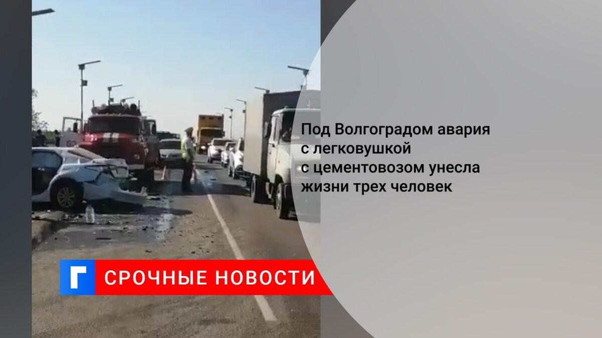 Под Волгоградом авария с легковушкой с цементовозом унесла жизни трех человек