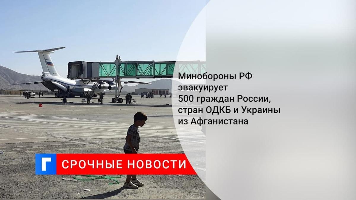 Минобороны: четыре самолета с гражданами России, Узбекистана и Украины вылетели из Кабула