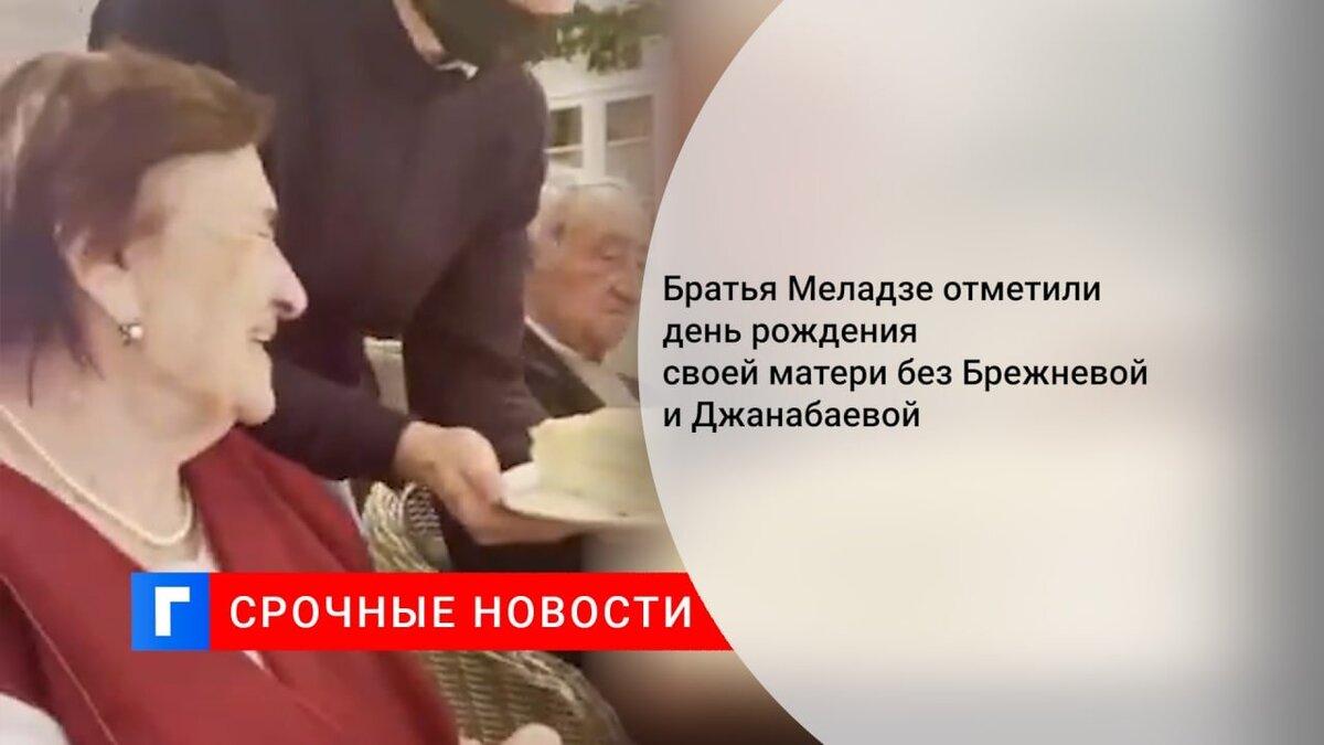 Братья Меладзе отметили день рождения своей матери без Брежневой и Джанабаевой