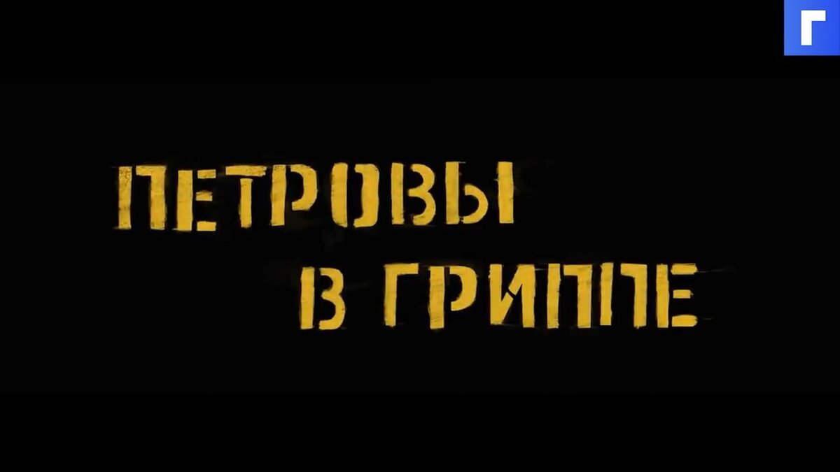 Фильм Кирилла Серебренникова прошел в конкурсную программу Каннского фестиваля