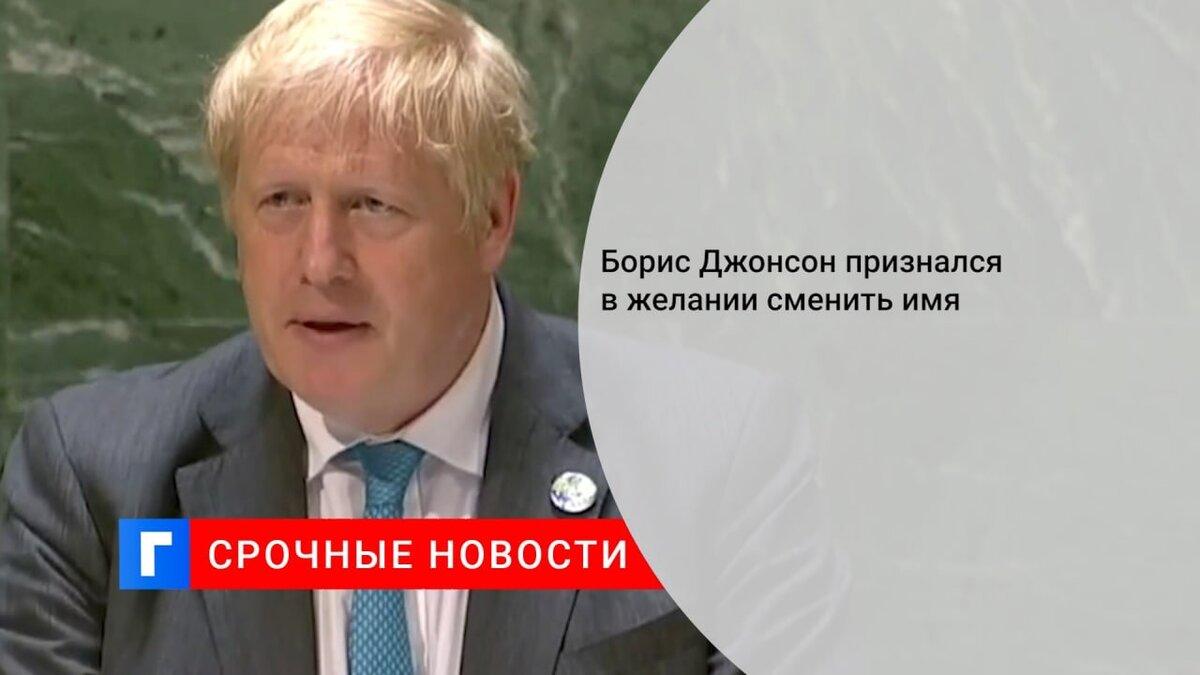 Борис Джонсон признался в желании сменить имя