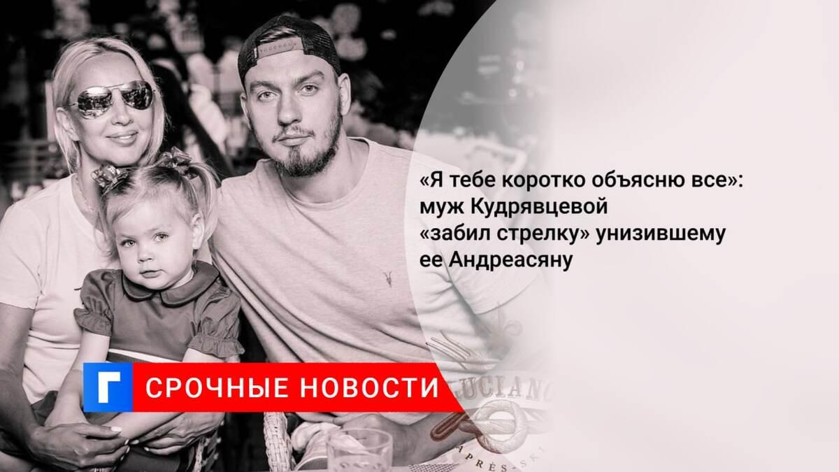 «Я тебе коротко объясню все»: муж Кудрявцевой «забил стрелку» унизившему ее Андреасяну