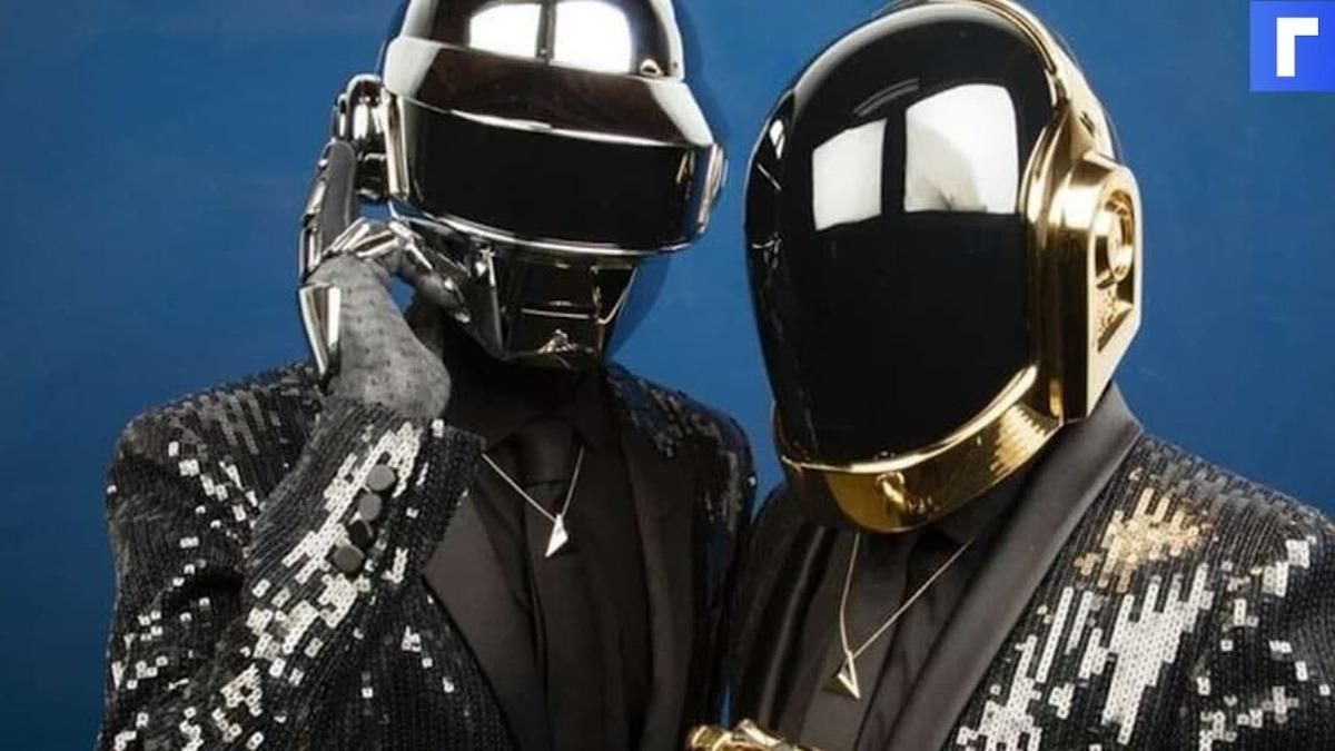 Daft Punk объявили о распаде дуэта