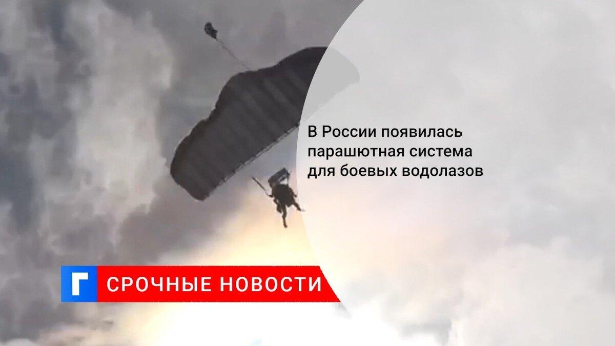 В России появилась парашютная система для боевых водолазов