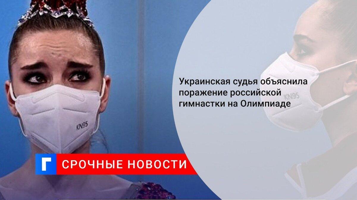 Украинская судья объяснила поражение российской гимнастки на Олимпиаде