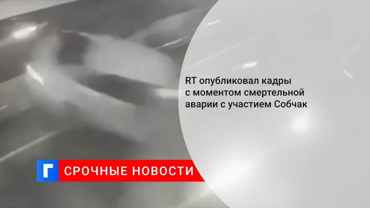 RT опубликовал кадры с моментом смертельной аварии с участием Собчак