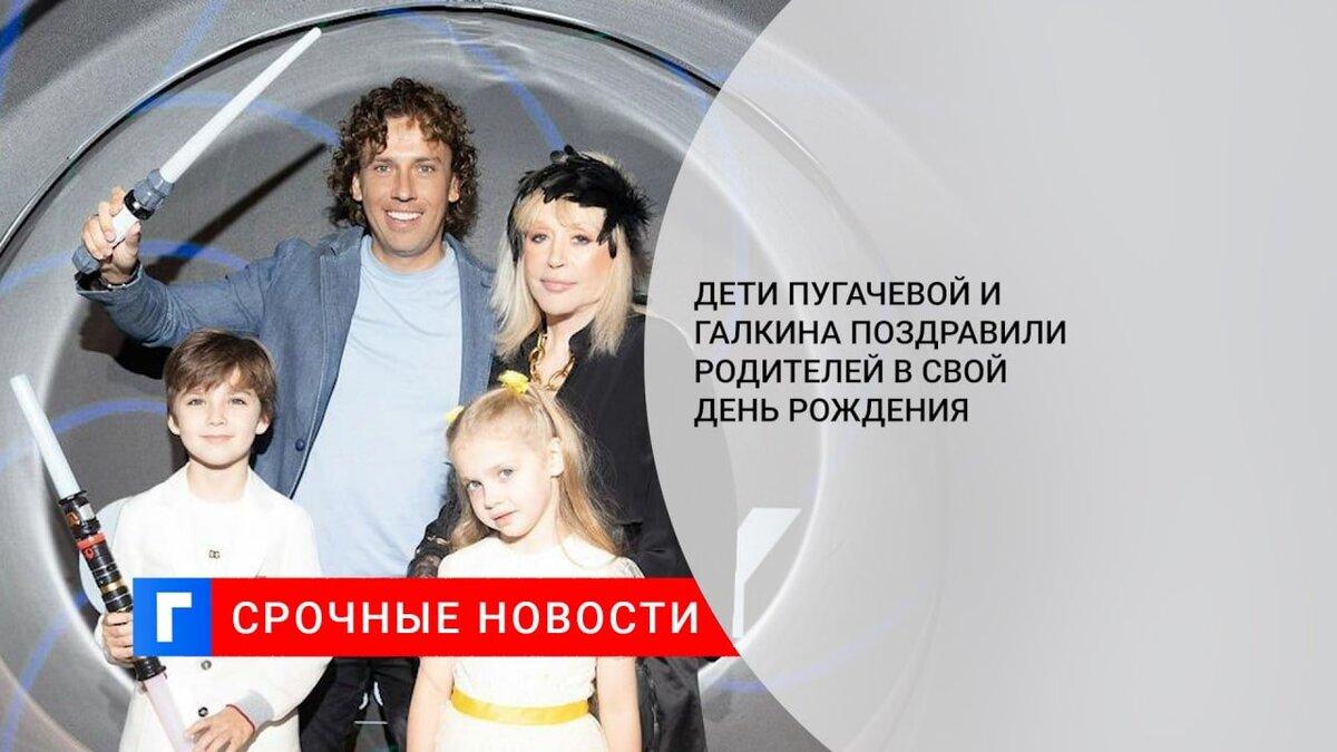 Дети Пугачевой и Галкина поздравили родителей в свой день рождения