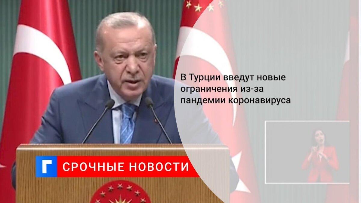 В Турции введут новые ограничения из-за пандемии коронавируса