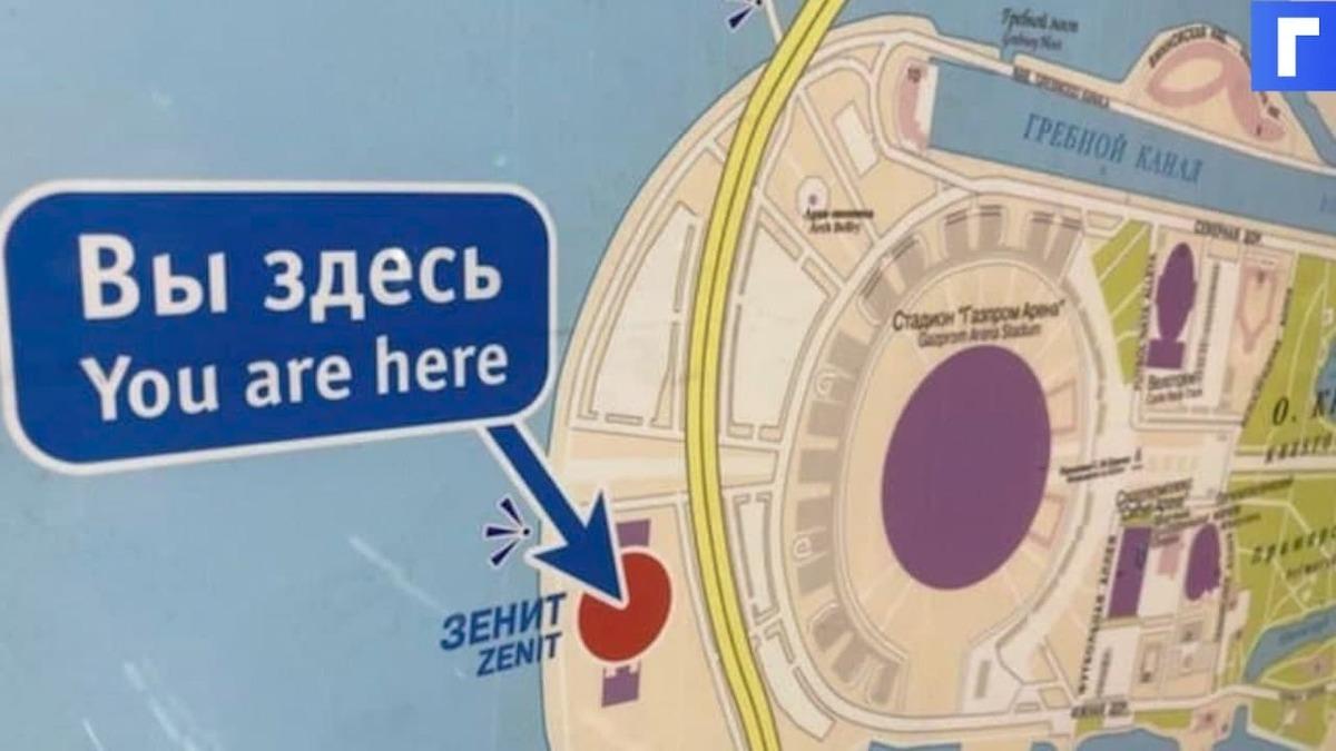 В Петербурге перед чемпионатом Европы открылась станция метро «Зенит»
