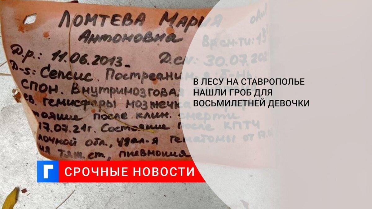 В лесу на Ставрополье нашли гроб для восьмилетней девочки