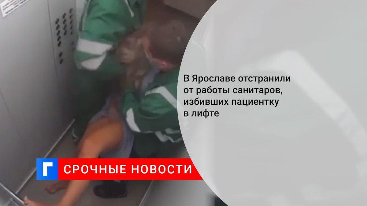 В Ярославе отстранили от работы санитаров, избивших пациентку в лифте