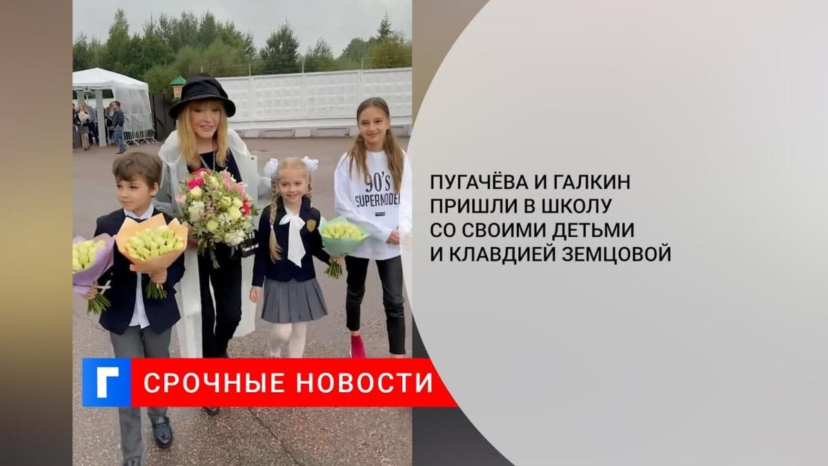 Пугачёва и Галкин пришли в школу со своими детьми и Клавдией Земцовой