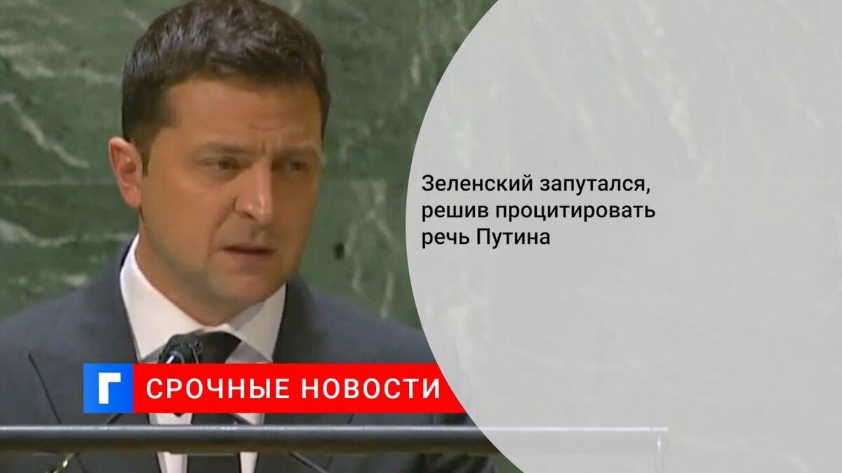 Зеленский запутался, решив процитировать речь Путина