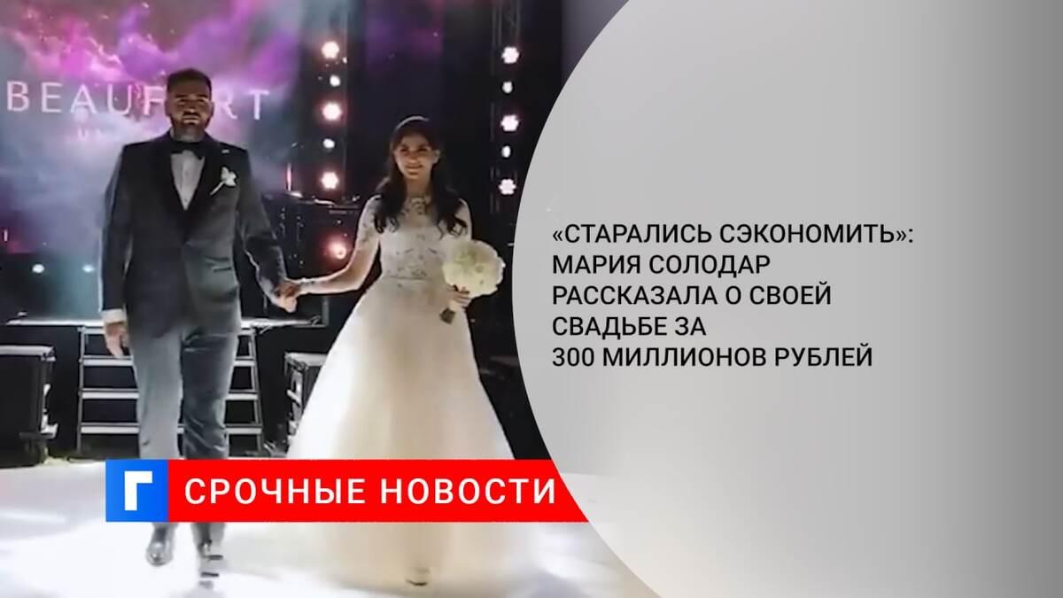 «Старались сэкономить»: Мария Солодар рассказала о своей свадьбе за 300 миллионов рублей