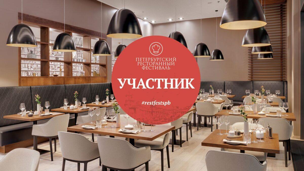 В Санкт-Петербурге пройдет IX Петербургский Ресторанный Фестиваль
