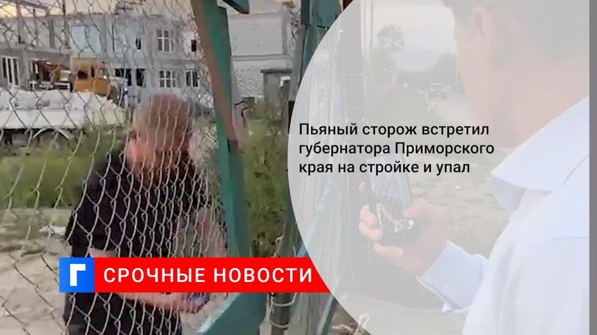 Пьяный сторож встретил губернатора Приморского края на стройке и упал