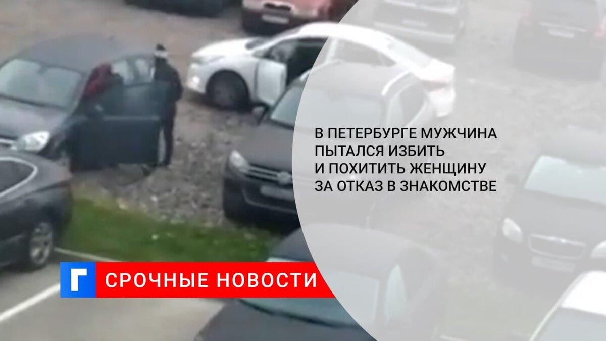 В Петербурге мужчина пытался избить и похитить женщину за отказ в знакомстве