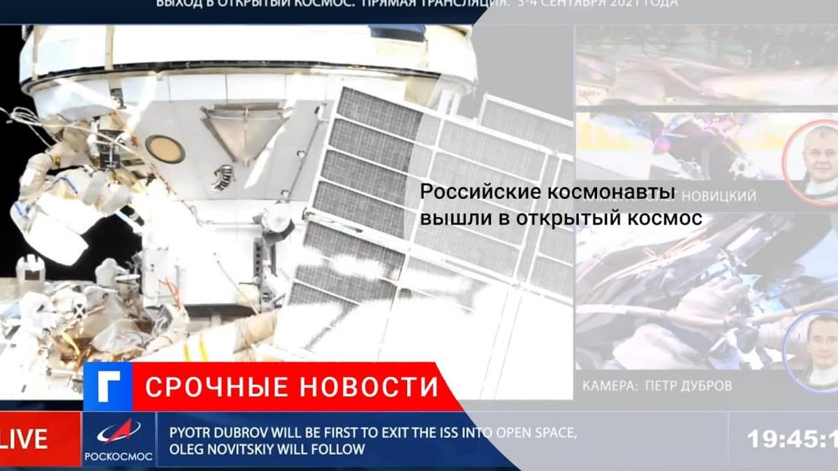 Новицкий и Дубров приступили к выходу в открытый космос для интеграции модуля «Наука»