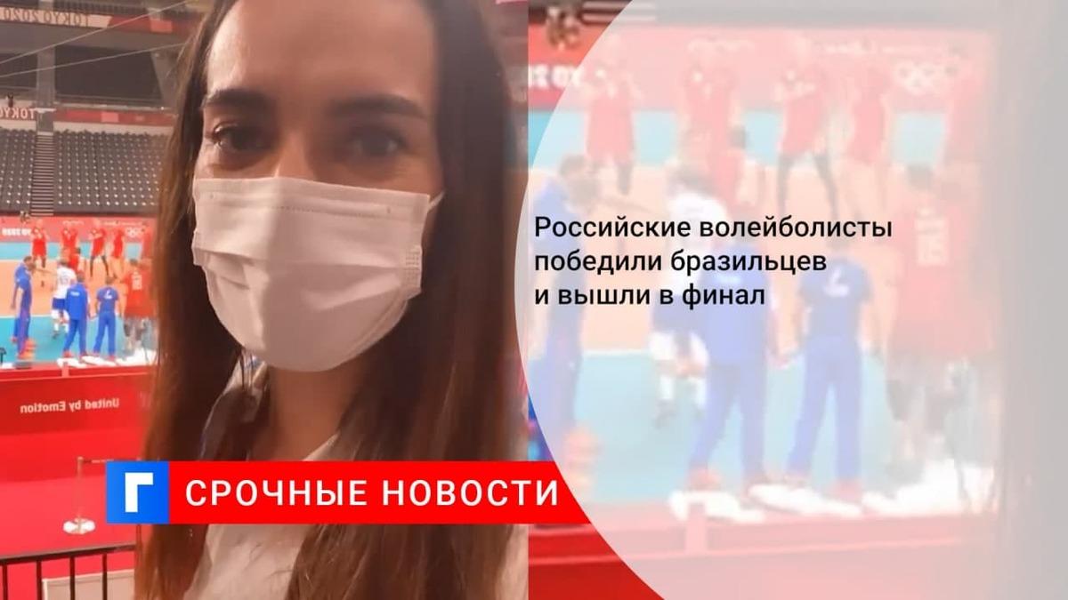 Исинбаева высказалась о полуфинале между волейболистами сборной России и Бразилии