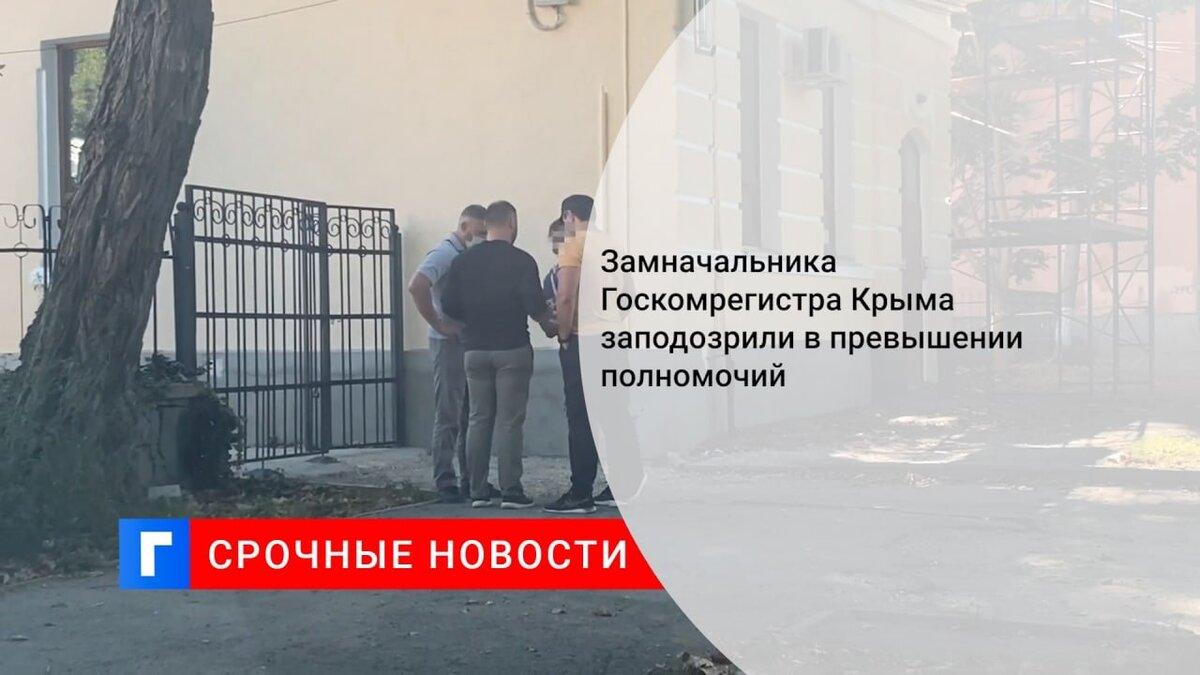 Замначальника Госкомрегистра Крыма заподозрили в превышении полномочий